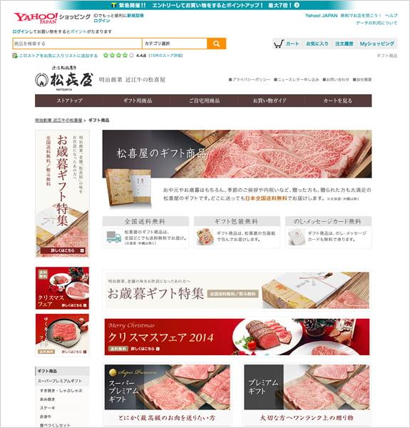 松喜屋 Yahoo!ショッピングストア 商品詳細ページ