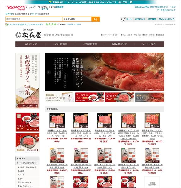 松喜屋 Yahoo!ショッピングストア トップページ
