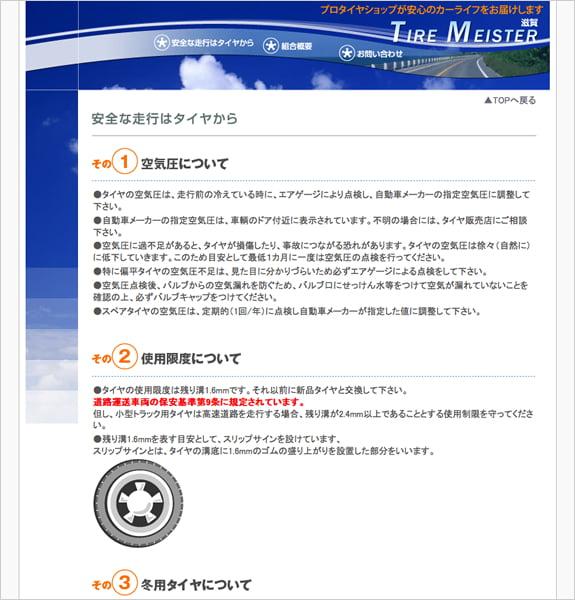 滋賀県タイヤ商工協同組合 下層ページ