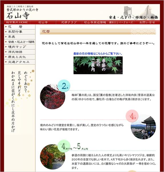 石山寺 下層ページ