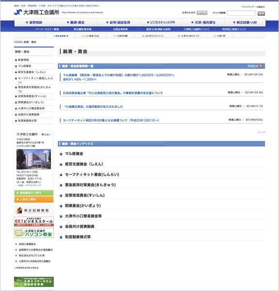 大津商工会議所 下層ページ