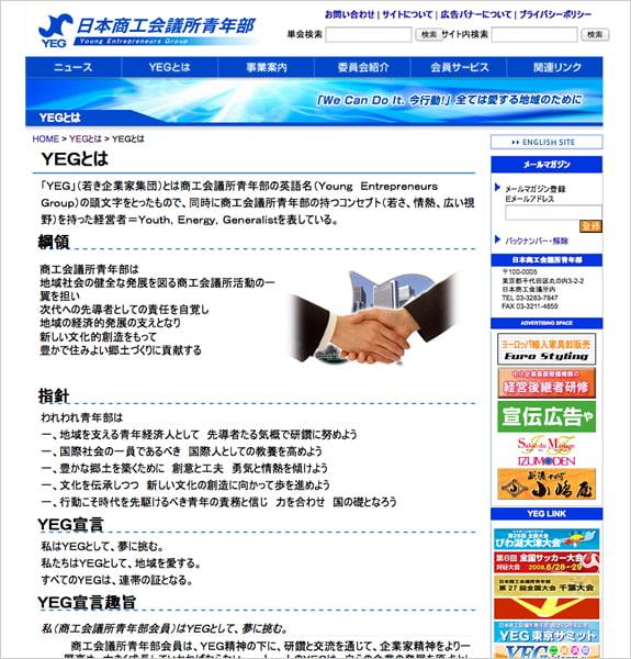 日本商工会議所青年部 下層ページ