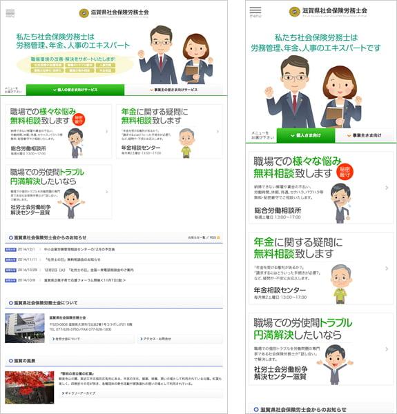 滋賀県社会保険労務士会 タブレット・スマホ表示