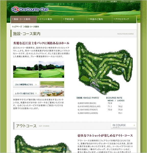 近江カントリー倶楽部 下層ページ