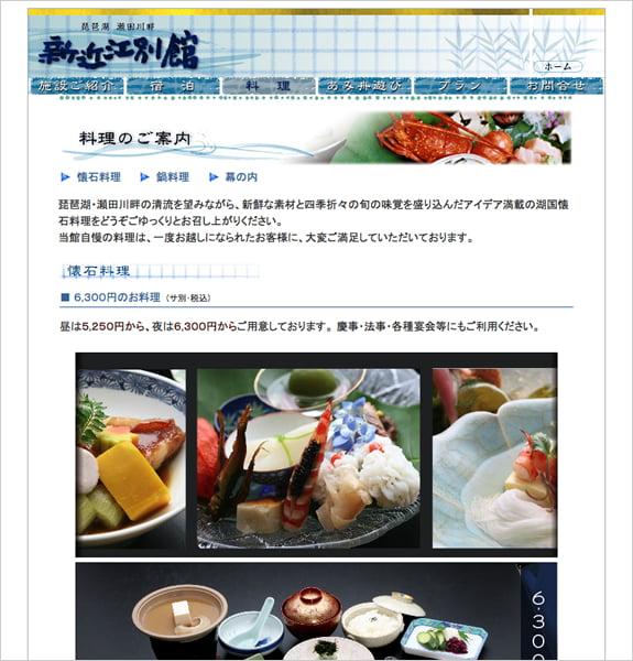 新近江別館 下層ページ