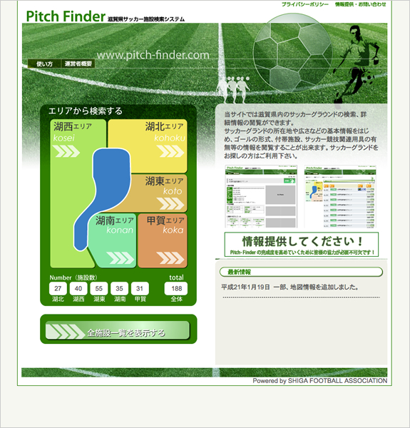 Pitch Finder トップページ