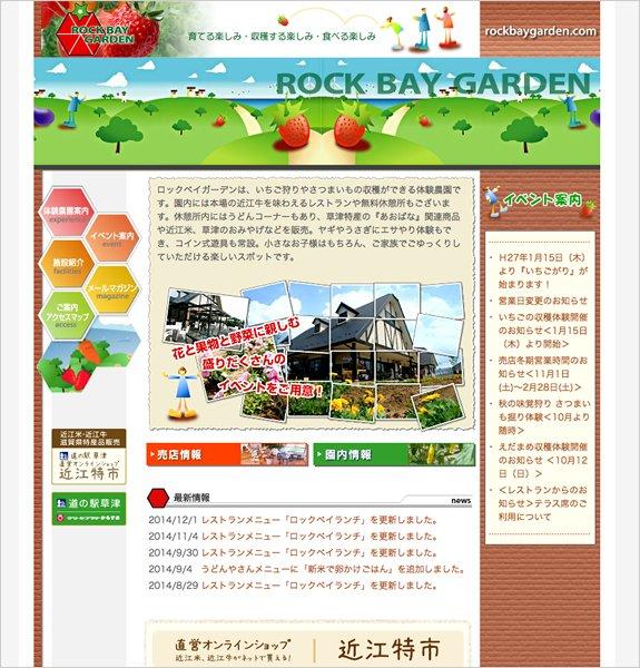 ROCK BAY GARDEN トップページ