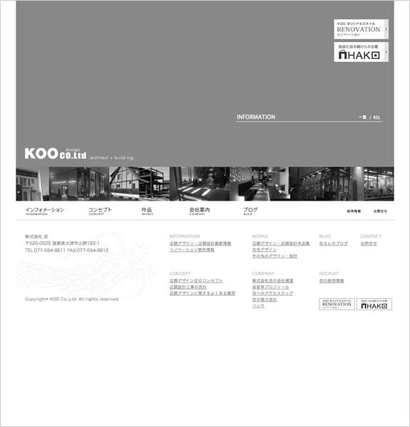 KOO design(株式会社 空) トップページ