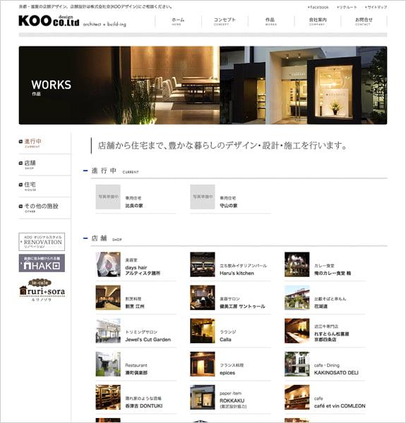 KOO design(株式会社 空) 下層ページ