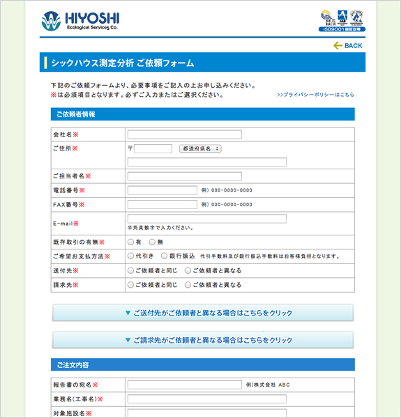 株式会社日吉シックハウス測定・分析オンライン申込サイト 下層ページ