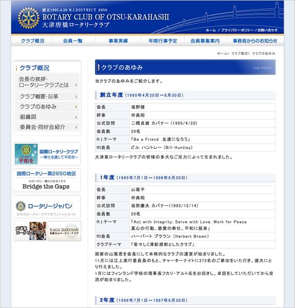 大津唐橋ロータリークラブ 下層ページ