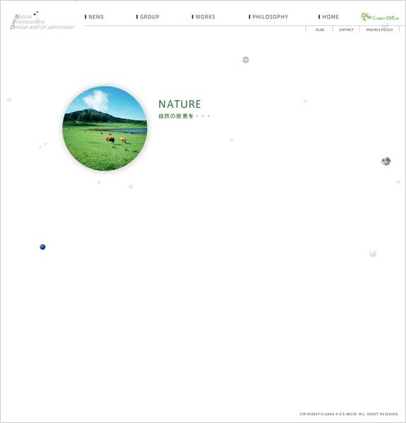 N.E.D.グループ トップページ