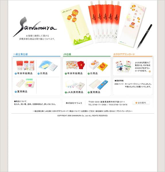 株式会社サワムラ トップページ