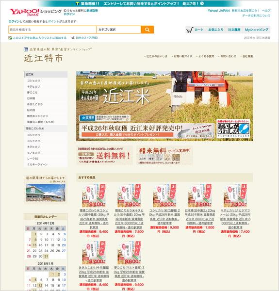 近江特市 Yahoo!ショッピングストア