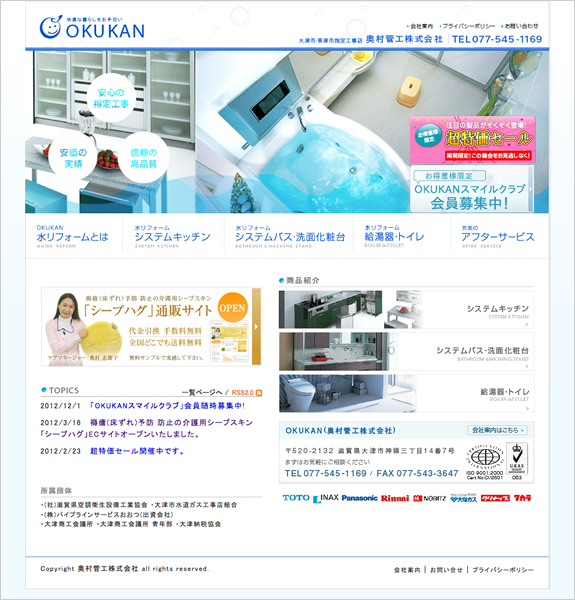 奥村管工株式会社 トップページ