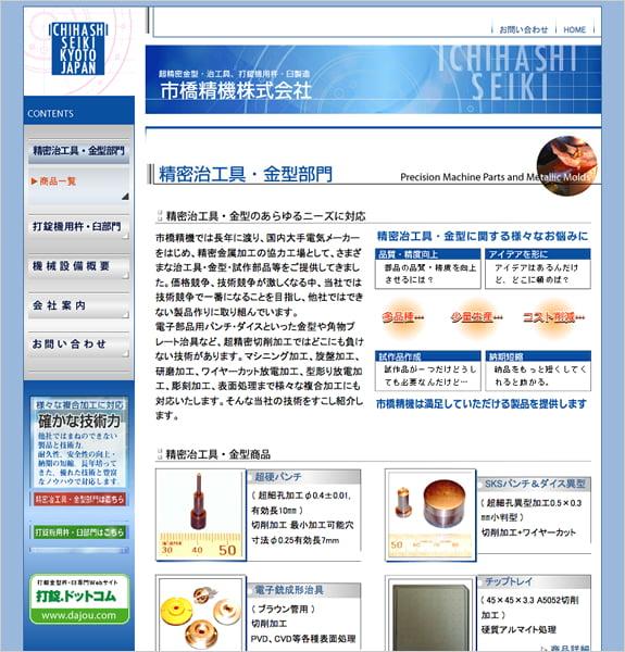 市橋精機株式会社 下層ページ
