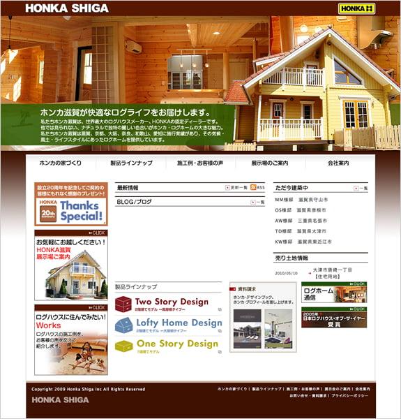 ホンカ滋賀 トップページ