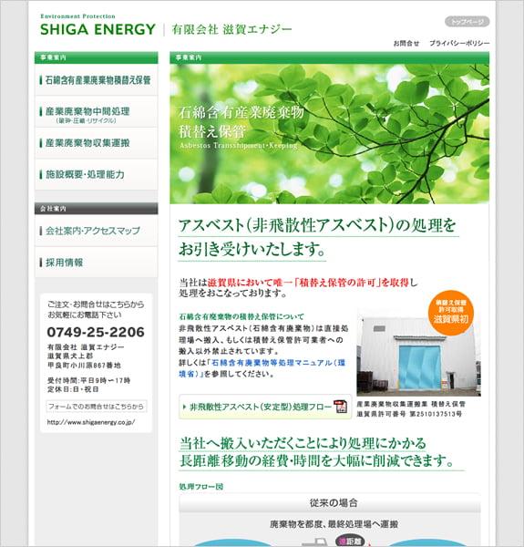 有限会社 滋賀エナジー トップページ