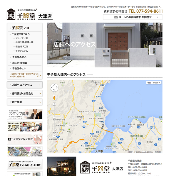 千金堂 大津店 下層1ページ