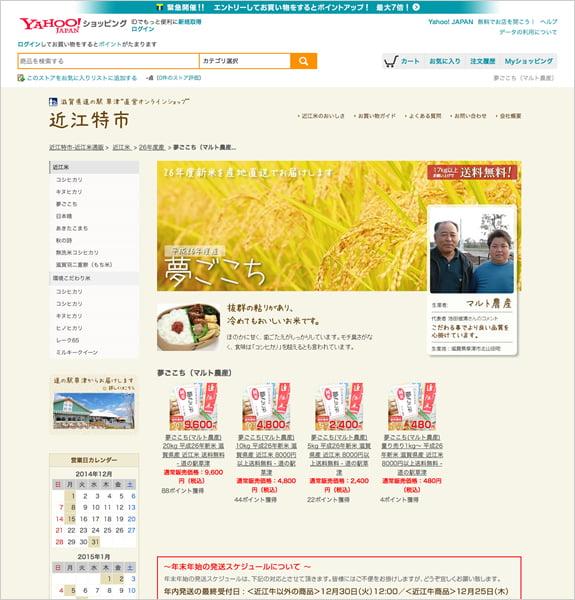 近江特市 Yahoo!ショッピングストア 商品詳細ページ