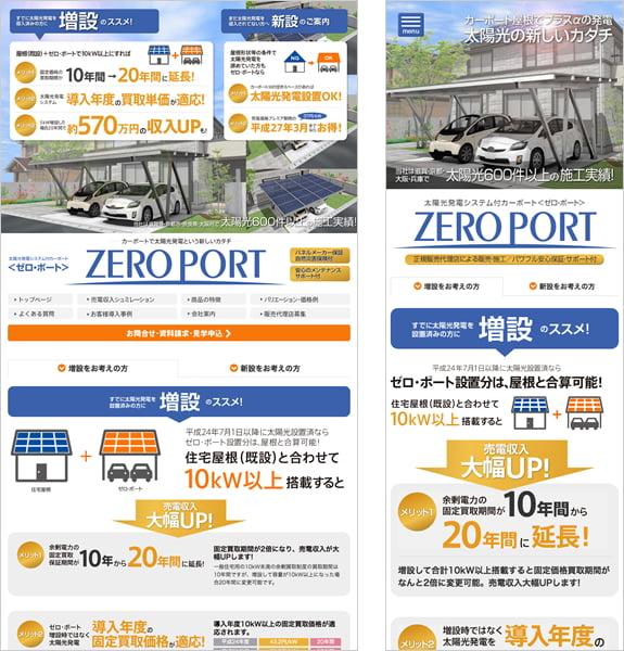 ゼロポート滋賀株式会社 タブレット・スマホ表示