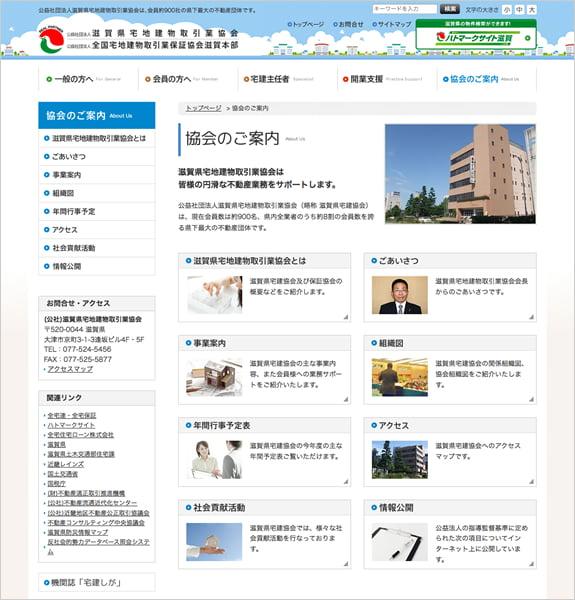 公益社団法人滋賀県宅地建物取引業協会 下層ページ