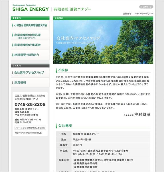 有限会社 滋賀エナジー 下層ページ