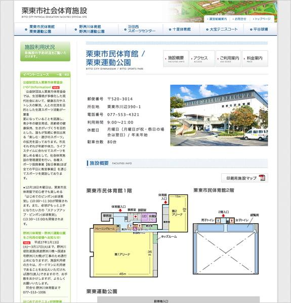 栗東市社会体育施設 下層ページ