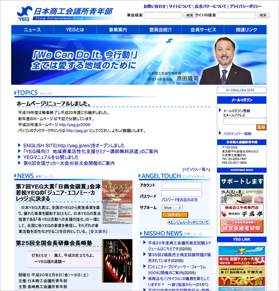 日本商工会議所青年部 トップページ