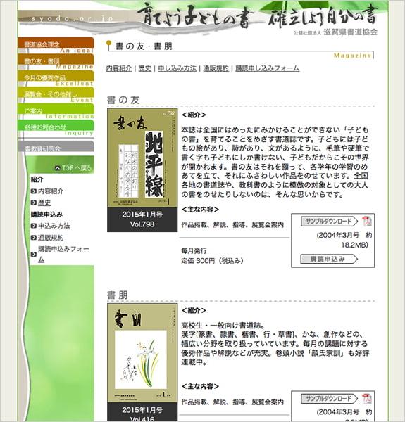 滋賀県書道協会 下層ページ