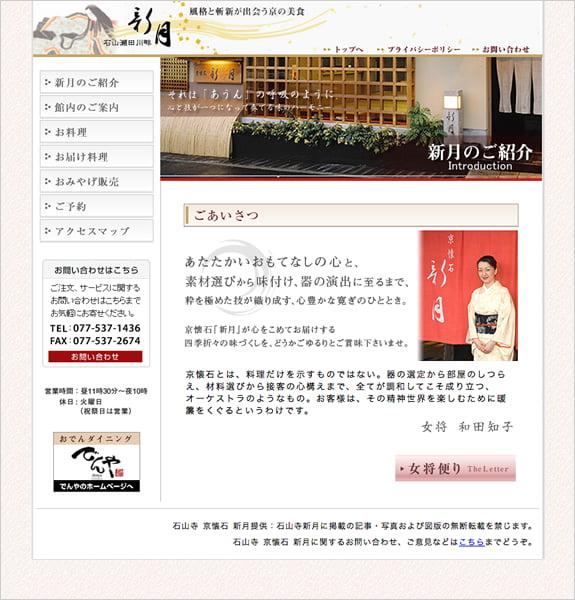 京懐石 新月 下層ページ