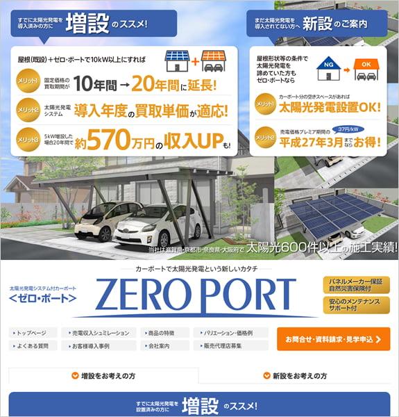 ゼロポート滋賀株式会社