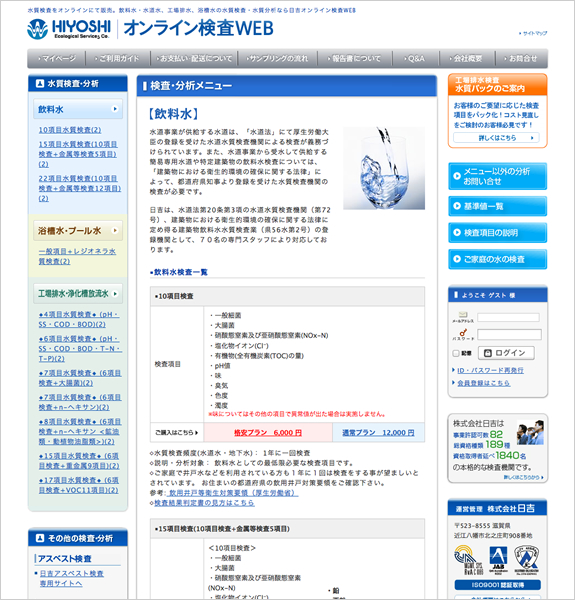 日吉オンライン検査WEB 下層ページ