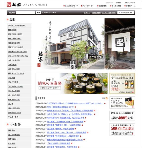 鮎家オンラインショップ トップページ