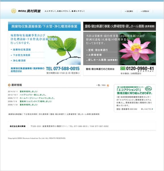 株式会社奥村興業 トップページ