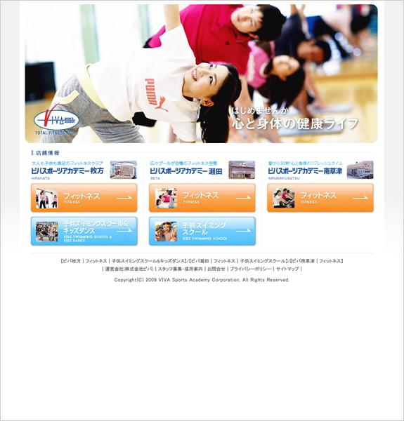 ビバスポーツアカデミー(株式会社ビバ) トップページ