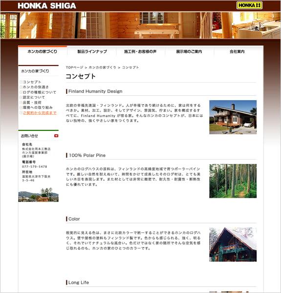 ホンカ滋賀 下層ページ