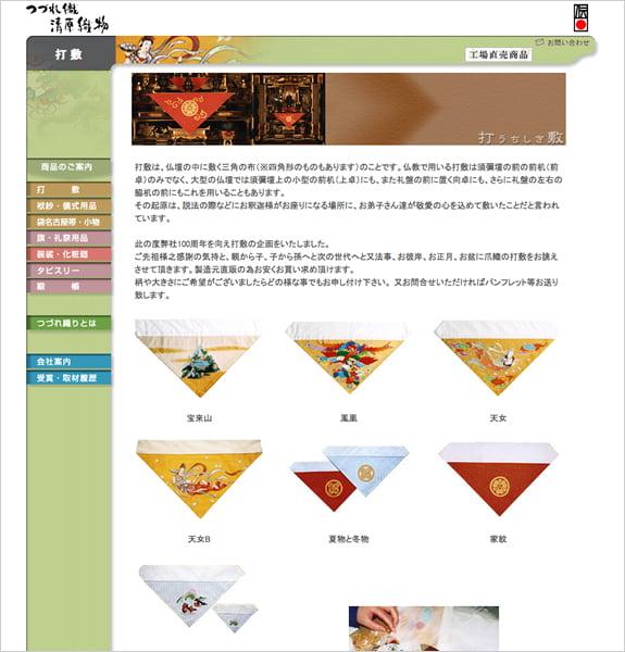 株式会社 清原織物 下層ページ