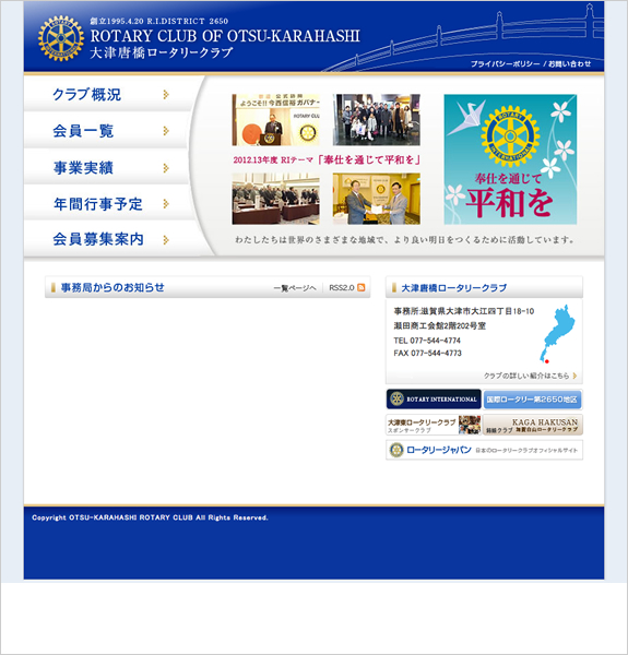 大津唐橋ロータリークラブ トップページ