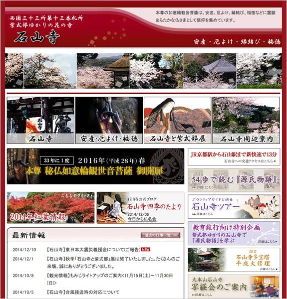 石山寺 トップページ