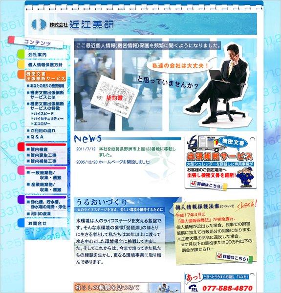株式会社近江美研 トップページ