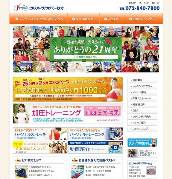 ビバスポーツアカデミー(株式会社ビバ) 下層ページ