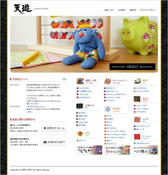 天遊 オンラインカタログ
