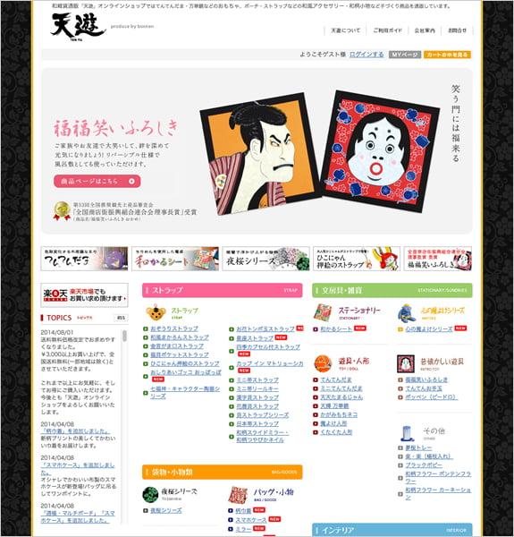 天遊 オンラインショップ トップページ
