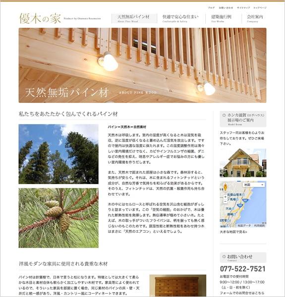 優木の家 <株式会社岡本工務> 下層ページ
