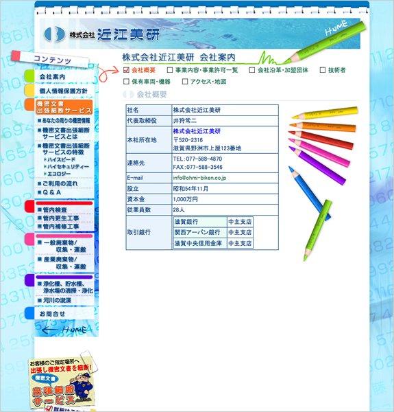 株式会社近江美研 下層ページ