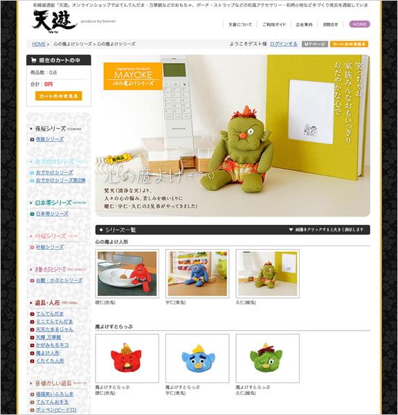 天遊 オンラインカタログ 下層ページ