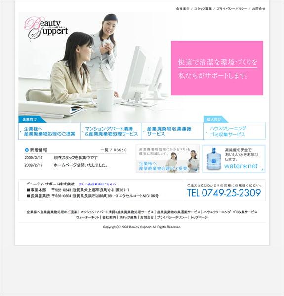 ビューティ・サポート株式会社