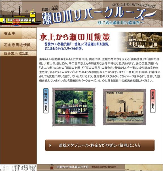 瀬田川リバークルーズ トップページ