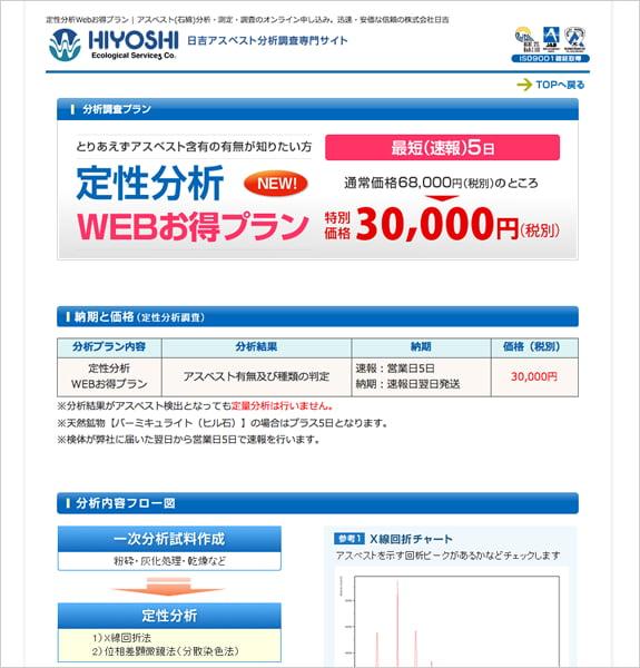 株式会社日吉 アスベスト分析オンライン申込サイト 下層ページ